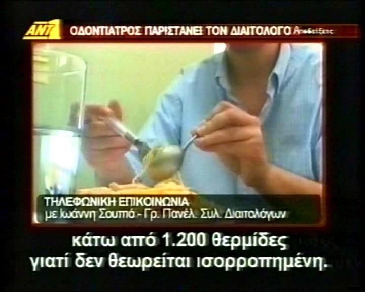 ekpompi-antenna-1-diaitologos-diatrofologos-ioannis-soupios