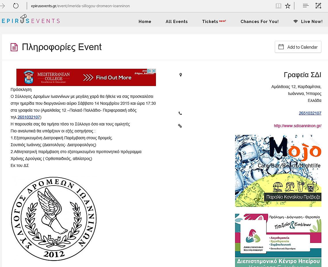 epirus-events-arthro-diaitologos-diatrofologos-ioannis-soupios