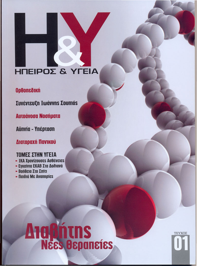 ipeiros-kai-ygeia-1-diaitologos-diatrofologos-ioannis-soupios