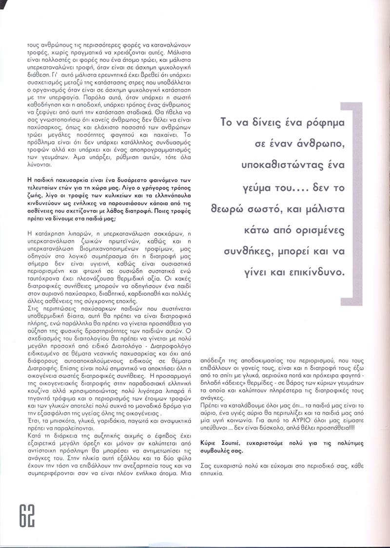 ipeiros-kai-ygeia-3-diaitologos-diatrofologos-ioannis-soupios