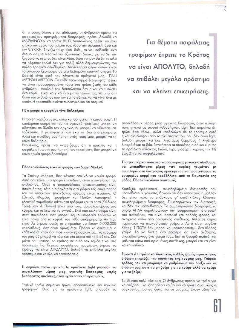 ipeiros-kai-ygeia-diaitologos-diatrofologos-ioannis-soupios