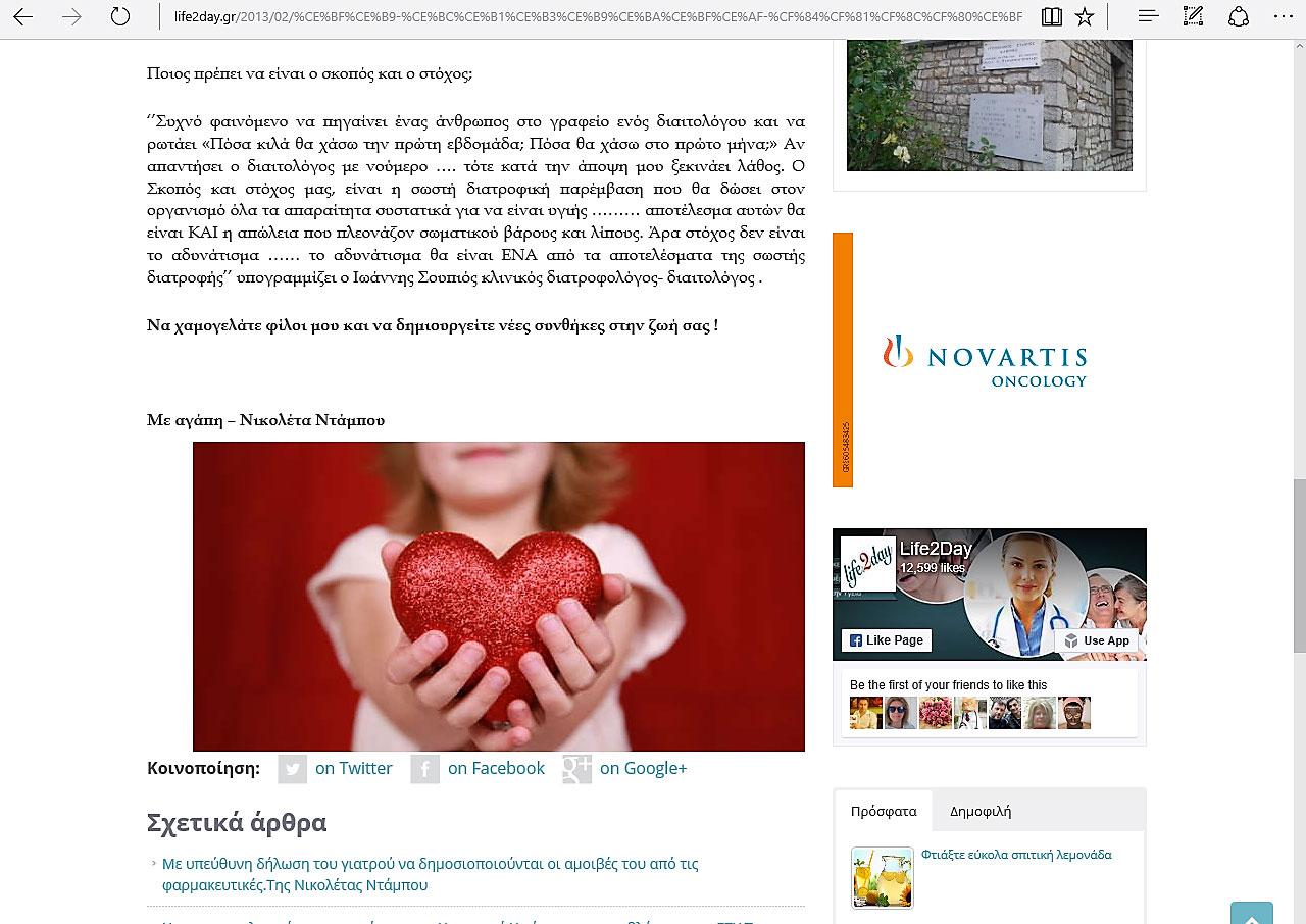 live-2-daydiaitologos-diatrofologos-ioannis-soupios