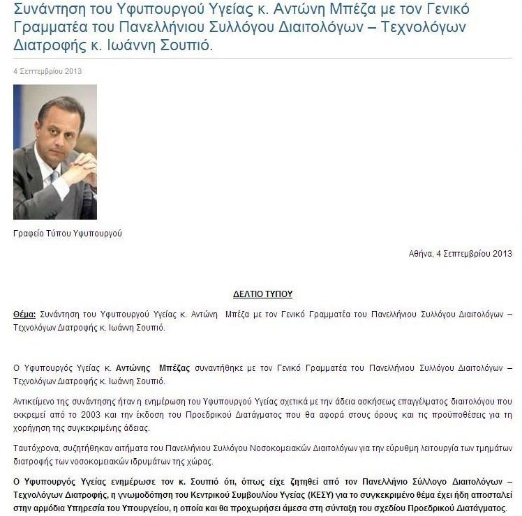 sindikalistiki-poreia-img2-diaitologos-diatrofologos-ioannis-soupios