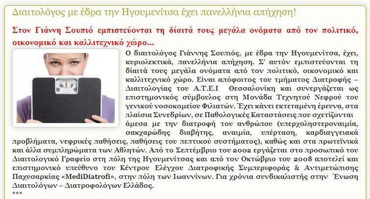viografiko-epaggelmatiki-poreia-diaitologos-diatrofologos-ioannis-soupios