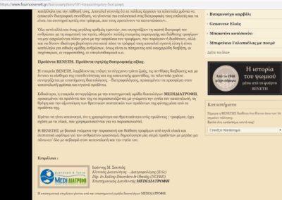 ypostiriksi-etaireion-img2-diaitologos-diatrofologos-ioannis-soupios