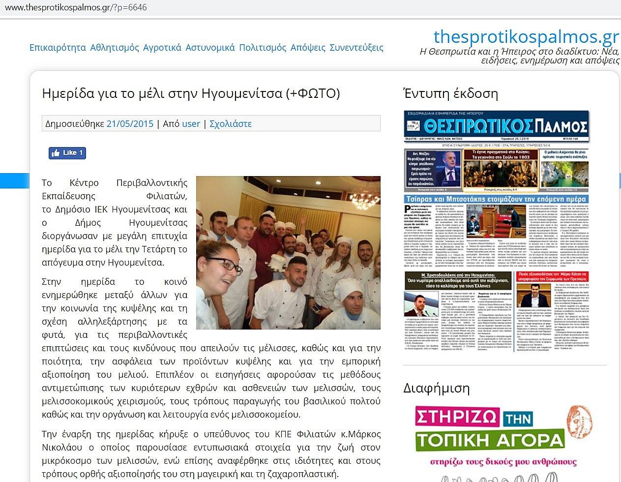 aksia-meliou-1-diaitologos-diatrofologos-ioannis-soupios