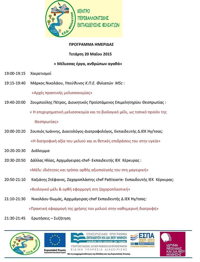 aksia-meliou-diaitologos-diatrofologos-ioannis-soupios