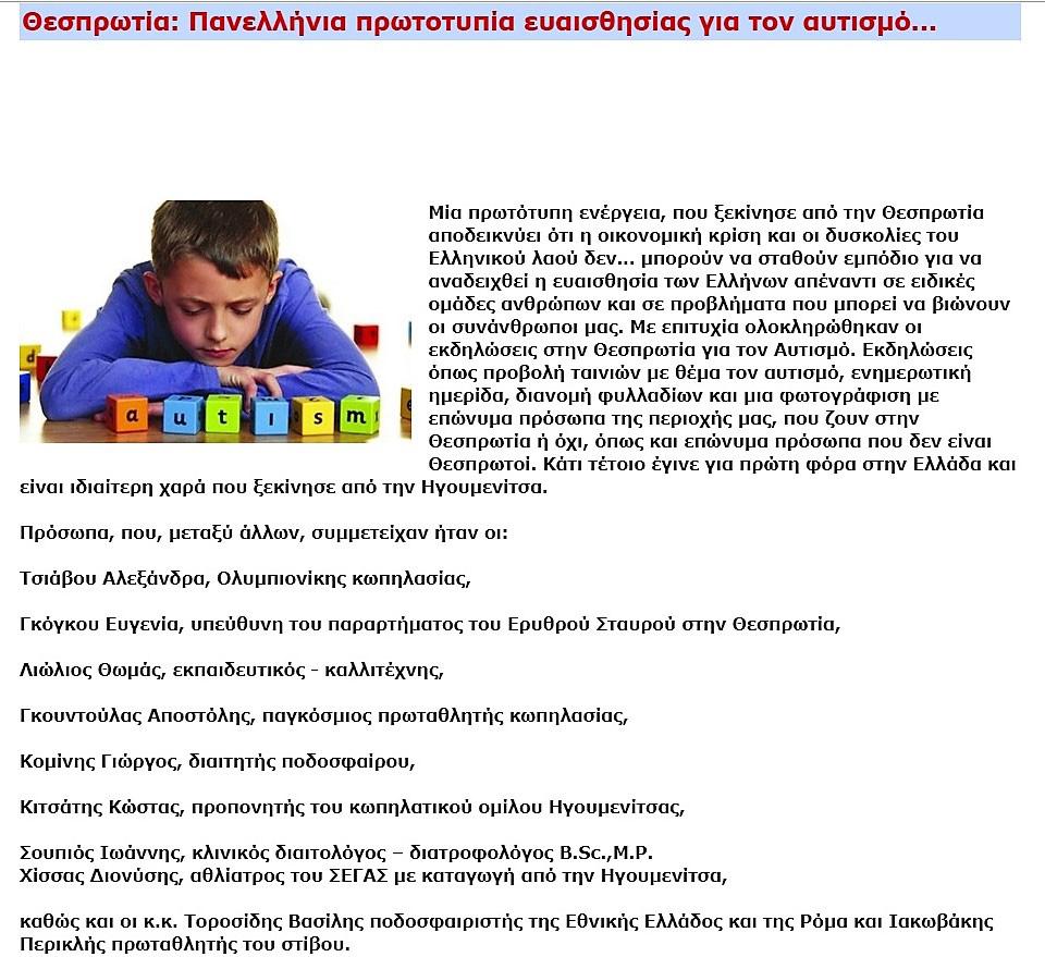 autismos-1-diaitologos-diatrofologos-ioannis-soupios