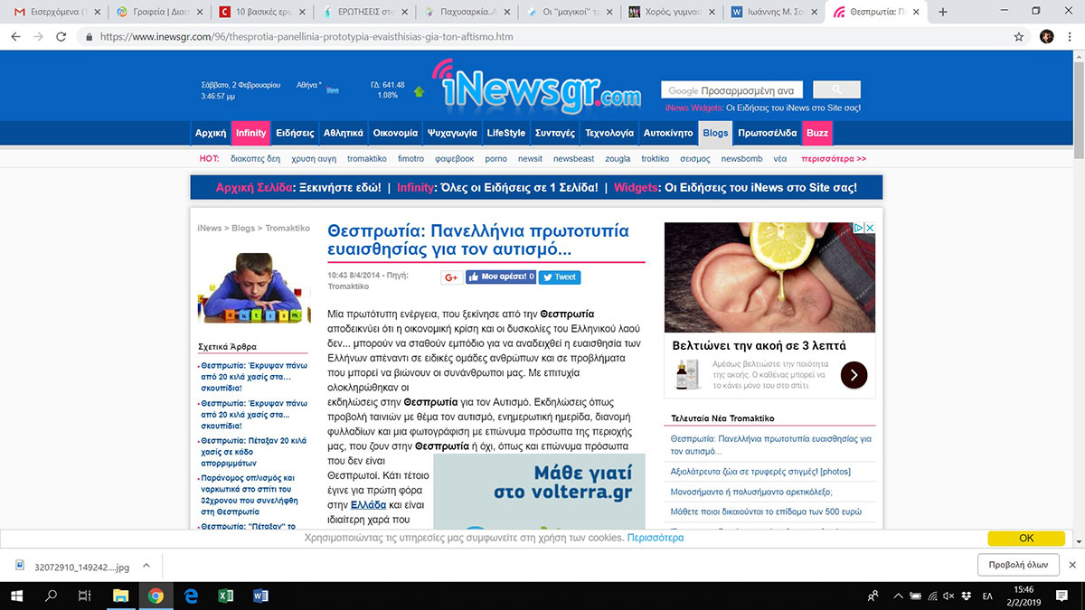 autismos-3-diaitologos-diatrofologos-ioannis-soupios