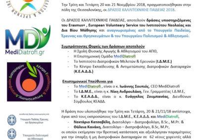 deltio-tupou-diaitologos-diatrofologos-ioannis-soupios