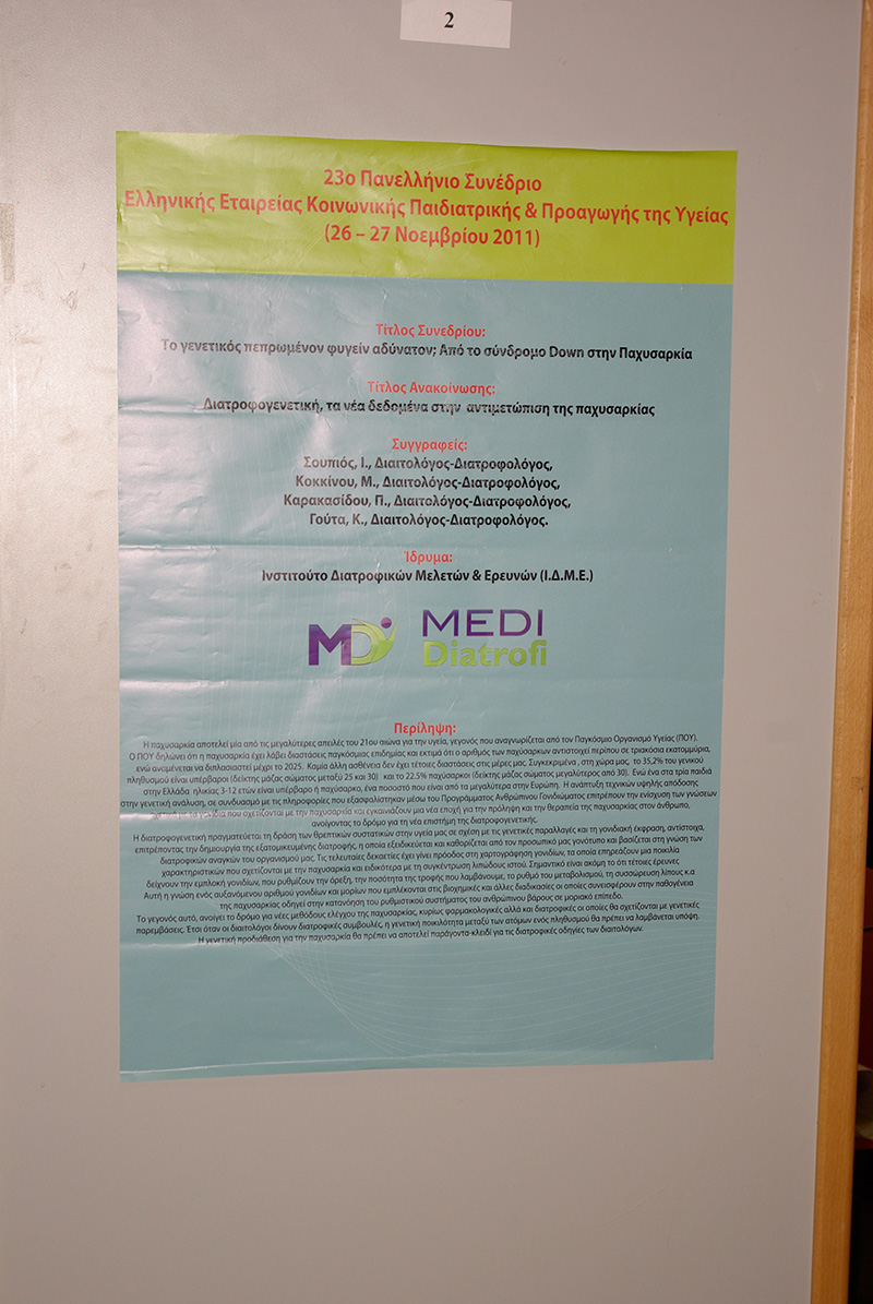 erevnes-2-diaitologos-diatrofologos-ioannis-soupios