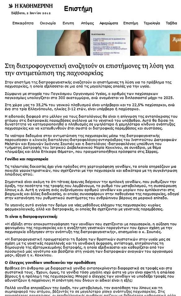 kathimerini-1-diaitologos-diatrofologos-ioannis-soupios