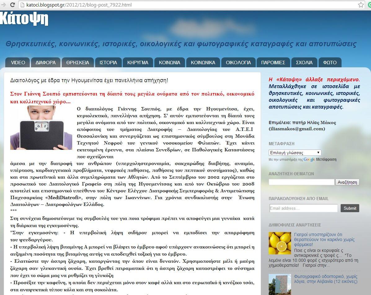katopsi-diaitologos-diatrofologos-ioannis-soupios