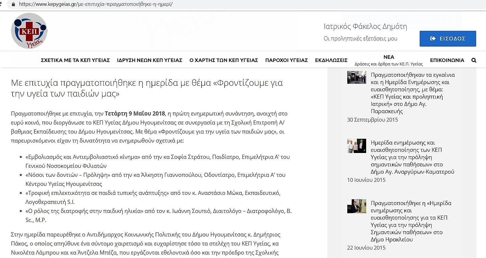 kep-ygeias-diaitologos-diatrofologos-ioannis-soupios