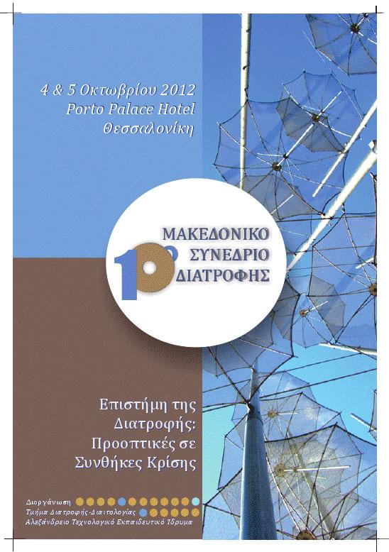 makedoniko-sunedreio-1-diaitologos-diatrofologos-ioannis-soupios