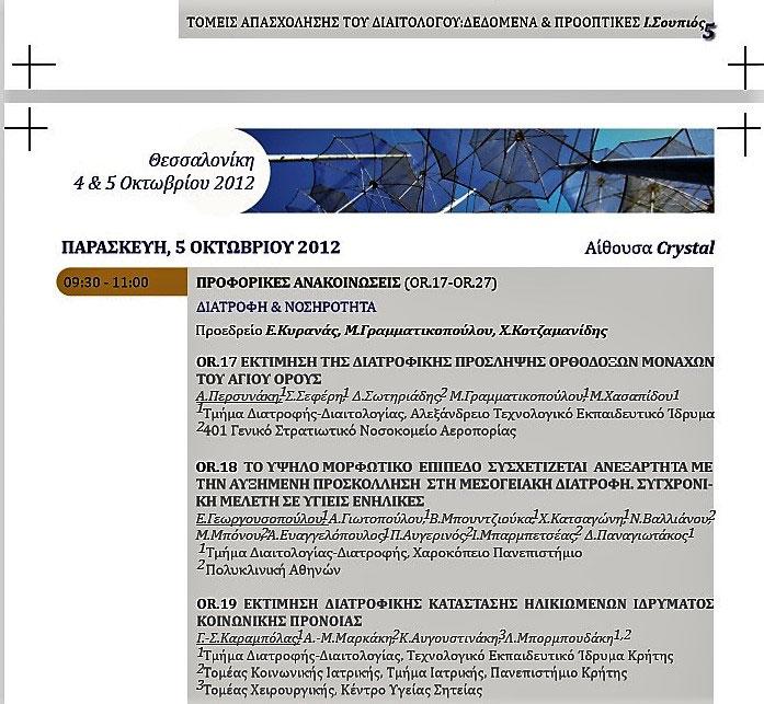 makedoniko-sunedreio-diaitologos-diatrofologos-ioannis-soupios