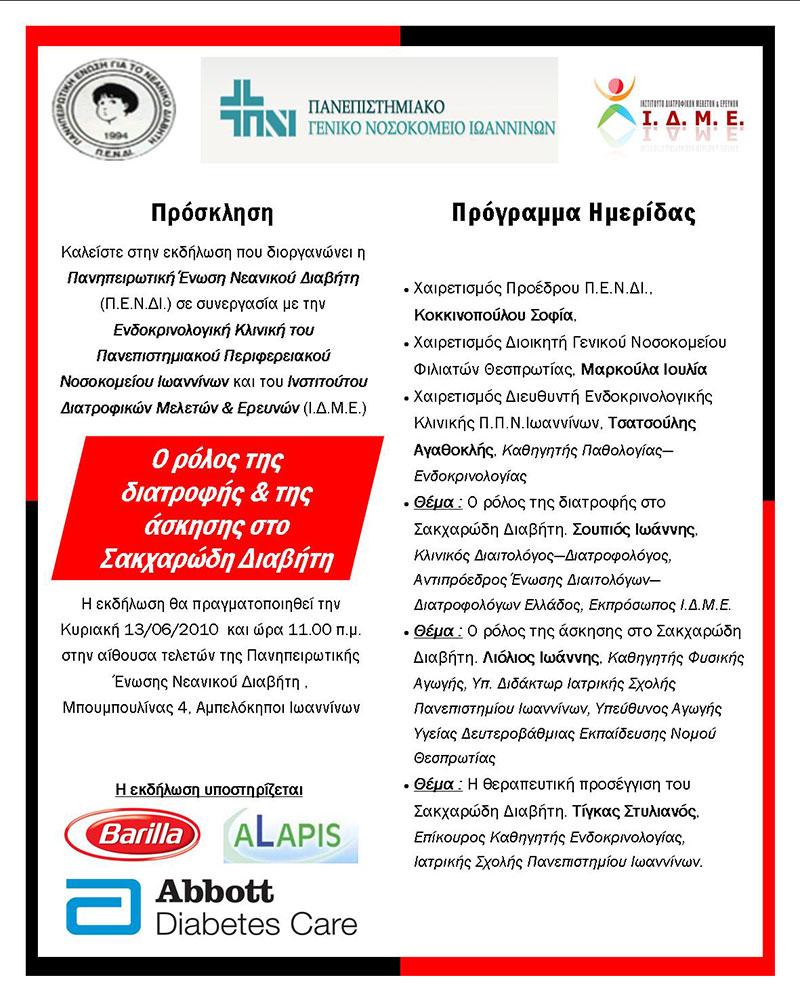 panepistimio-iwanninwn-diaitologos-diatrofologos-ioannis-soupios