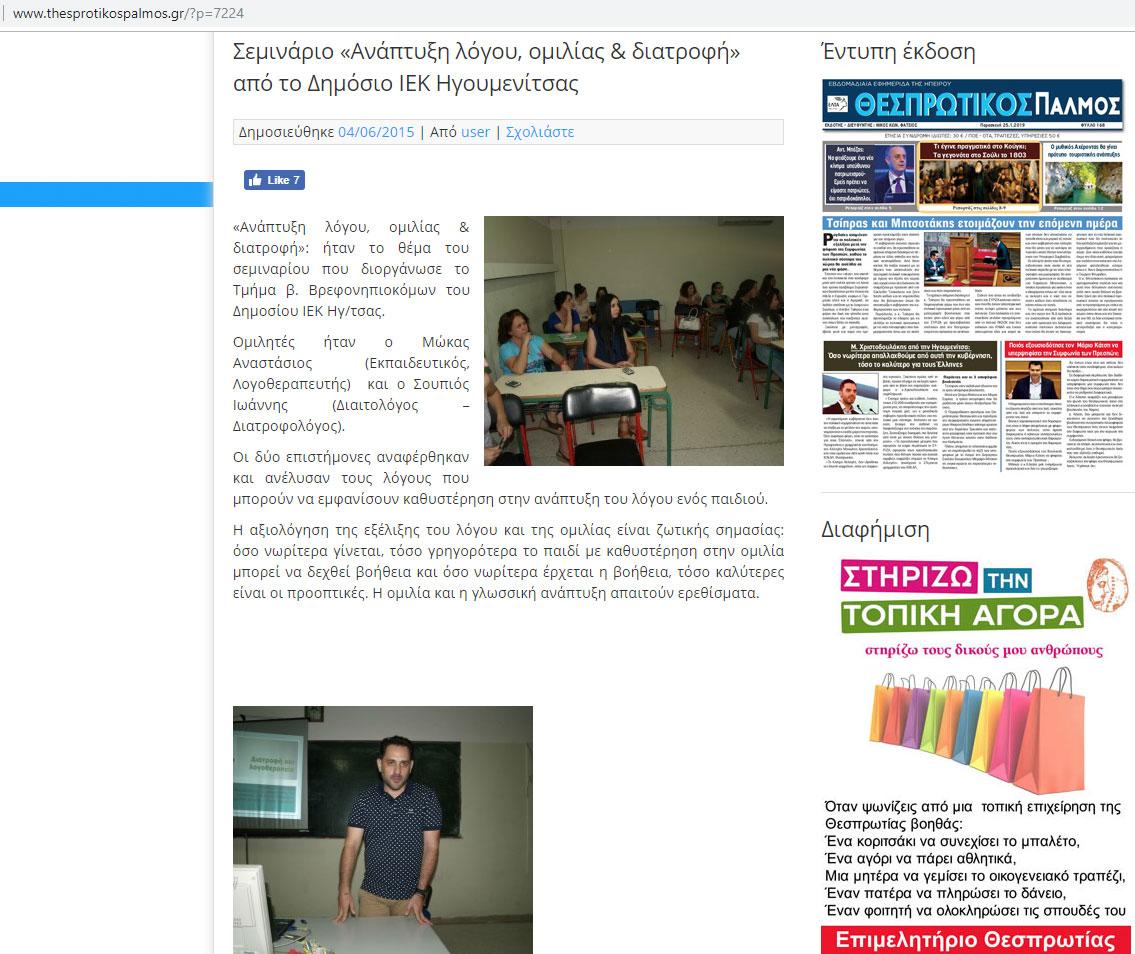 seminario-iek-igouenitsa-1-diaitologos-diatrofologos-ioannis-soupios