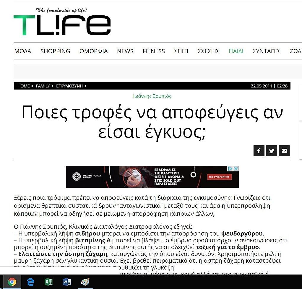 tlife-5-diaitologos-diatrofologos-ioannis-soupios