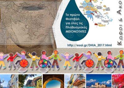 xorigoi-banner-diaitologos-diatrofologos-ioannis-soupios